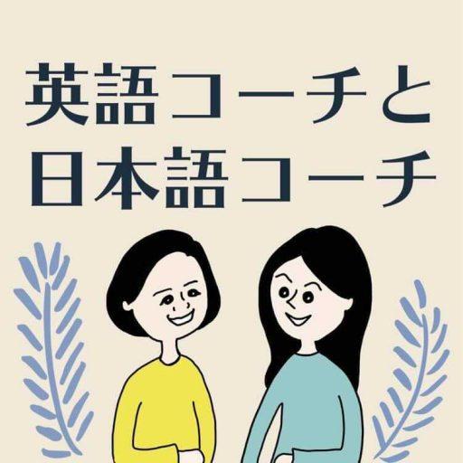 英語コーチと日本語コーチ